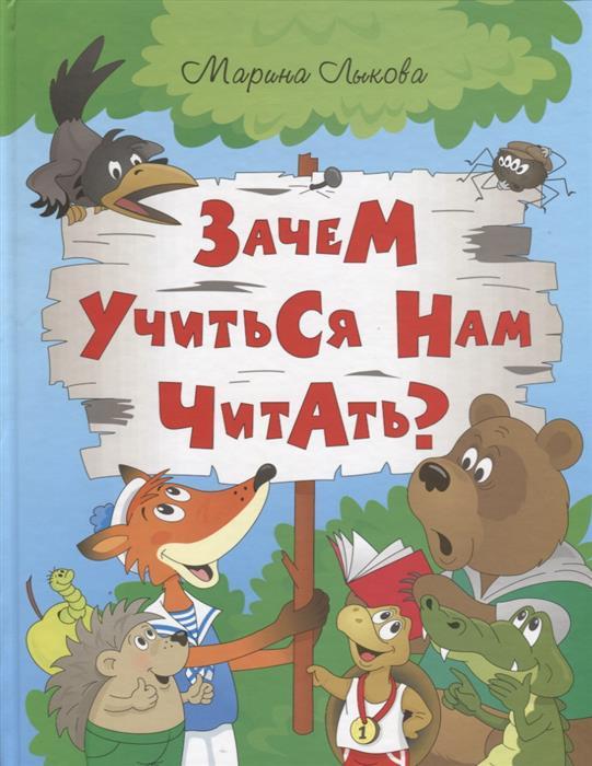 Лыкова М. Зачем учиться нам читать? Мудрая сказка для детей