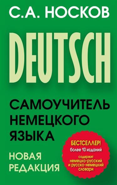 Deutsch. Самоучитель немецкого языка. Новая редакция