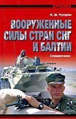 Вооруженные силы стран СНГ и Балтии Справ.