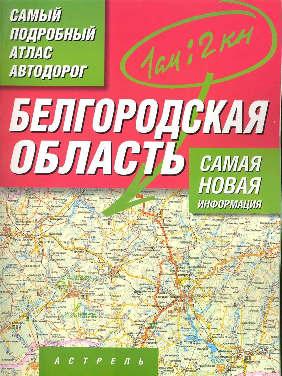 Самый подробный атлас а/д Белгородская обл.
