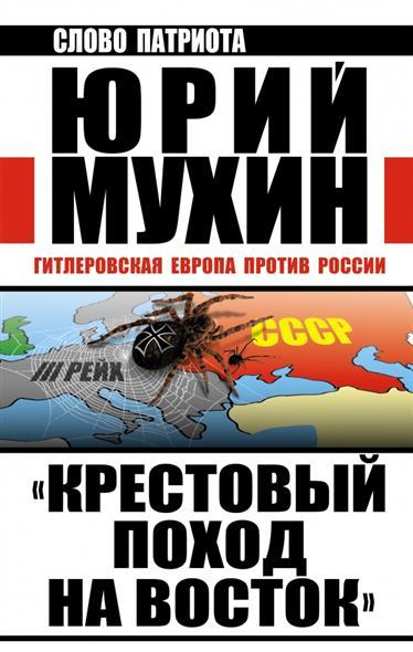 Мухин Ю. Крестовый поход на Восток. Гитлеровская Европа против России