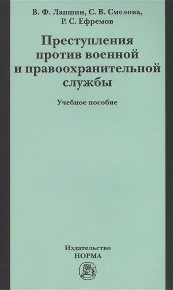 Преступления против военной и правоохранительной службы: учебное пособие