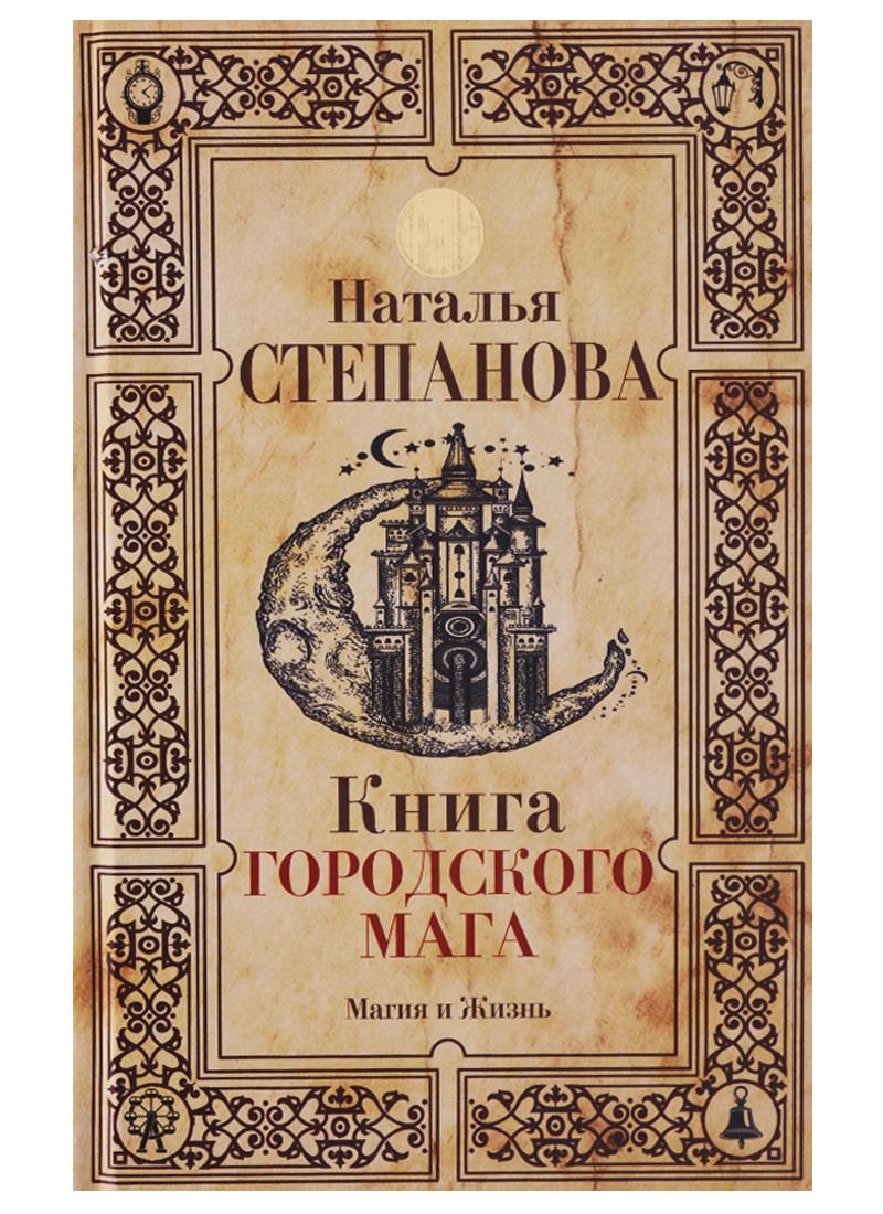 Степанова Н. Книга городского мага