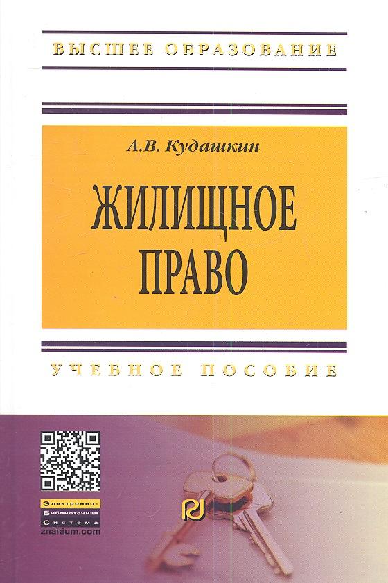 Кудашкин А. Жилищное право. Учебное пособие