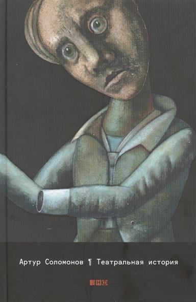 Соломонов А. Театральная история 4 4 new cello neck man head hand carve high quality 1 2