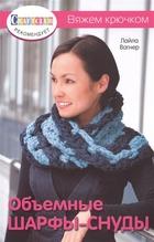 Объемные шарфы-снуды. Вяжем крючком