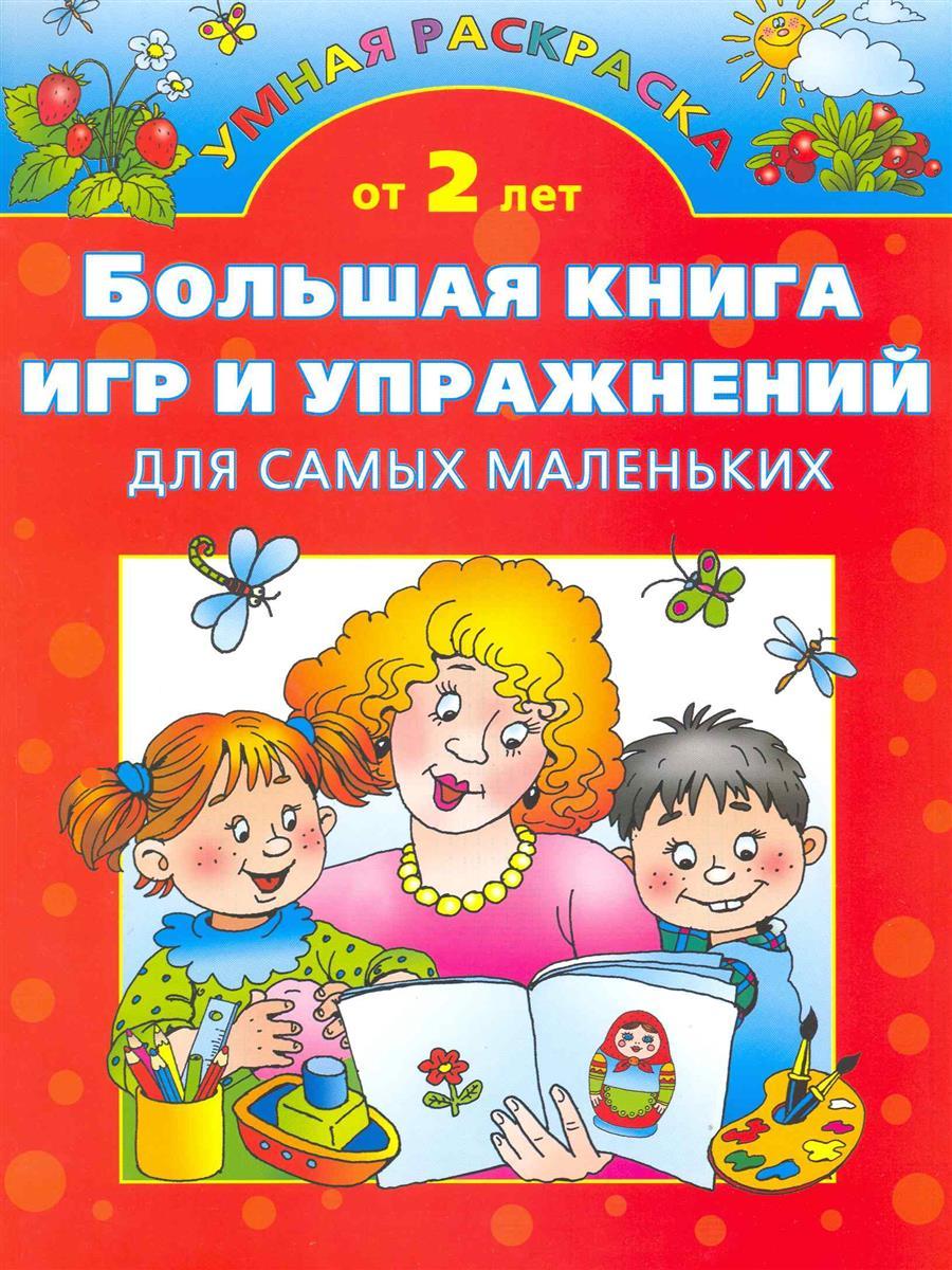 Полушкина В. (сост.) КР Большая книга игр и упр. для самых маленьких