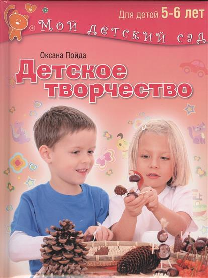 Детское творчество. Для занятий с детьми 5-6 лет