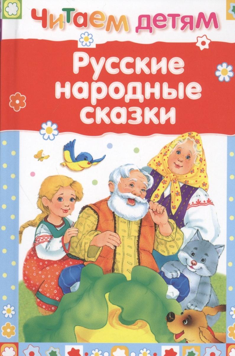 Ушинский К., Даль В., Толстой Л. Русские народные сказки даль в и в и даль сказки цифровая версия