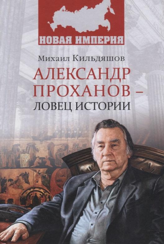 Кильдяшов М. Александр Проханов - ловец истории александр проханов за оградой рублевки