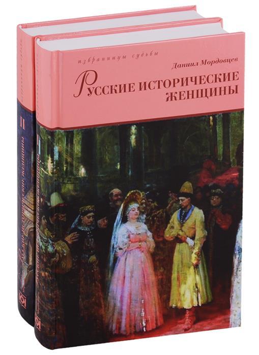 Мордовцев Д. Русские исторические женщины. В 2 томах (комплект из 2 книг) патология кожи комплект из 2 книг