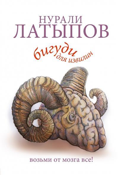 Латыпов Н. Бигуди для извилин. Возьми от мозга все! ISBN: 9785170872817 латыпов нурали нурисламович бигуди для извилин isbn 978 5 17 087281 7