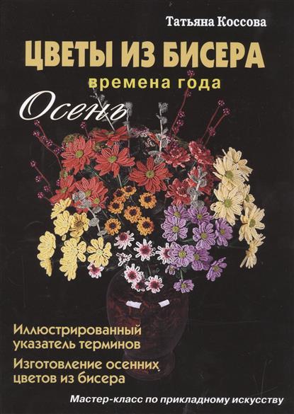 Цветы из бисера. Времена года. Осень