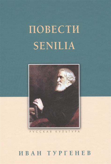 Повести. Senilia, Тургенев И.