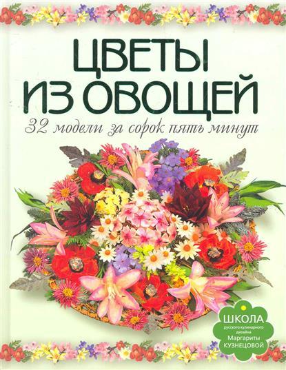 Цветы из овощей 32 модели за сорок пять минут