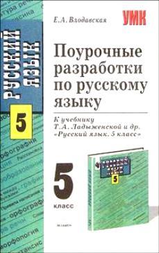Поурочные разр. по рус. языку 5 кл