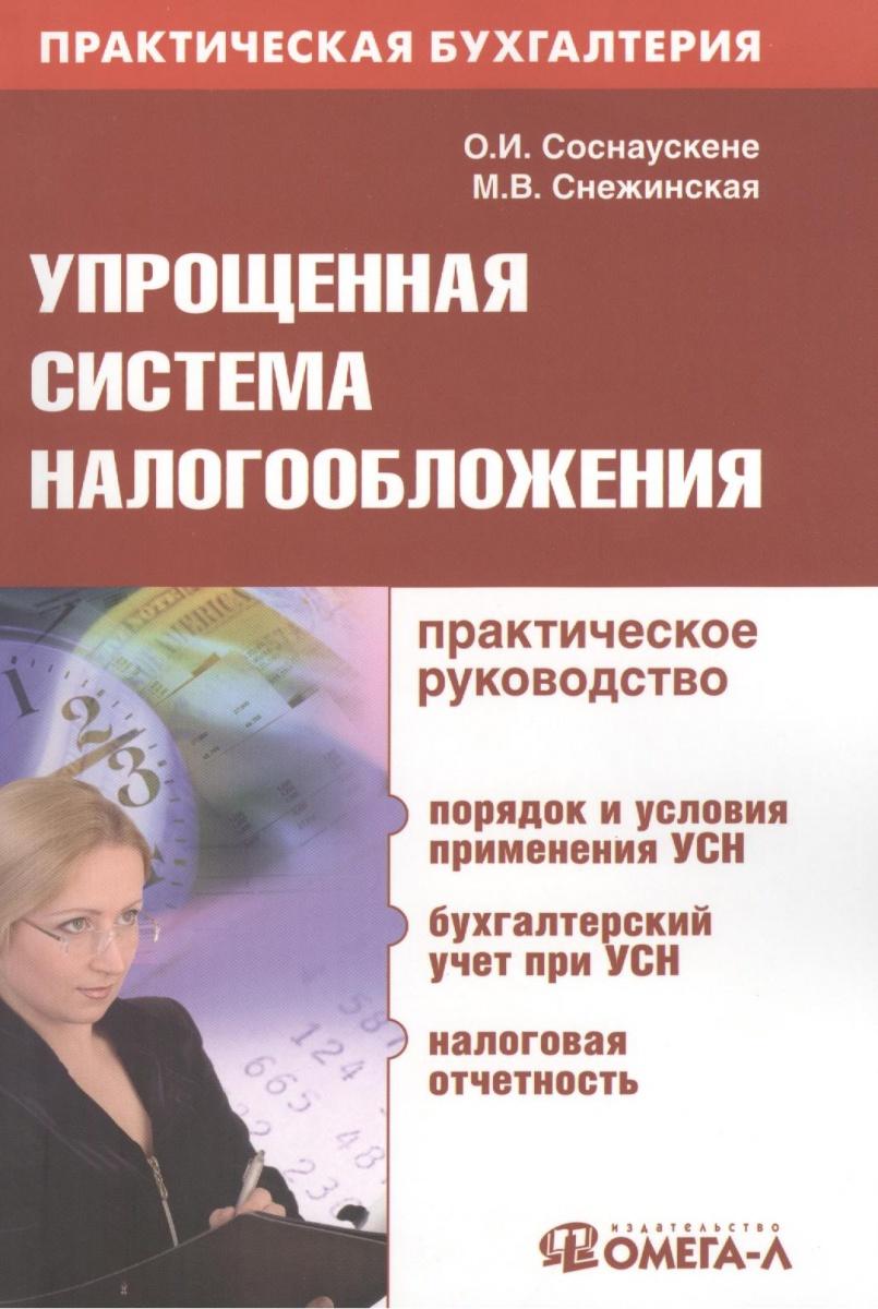 Соснаускене О.И., Снежинская М.В. Упрощенная система налогооблажения. Практическое руководство