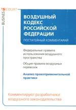 Комм. к Воздушному кодексу РФ