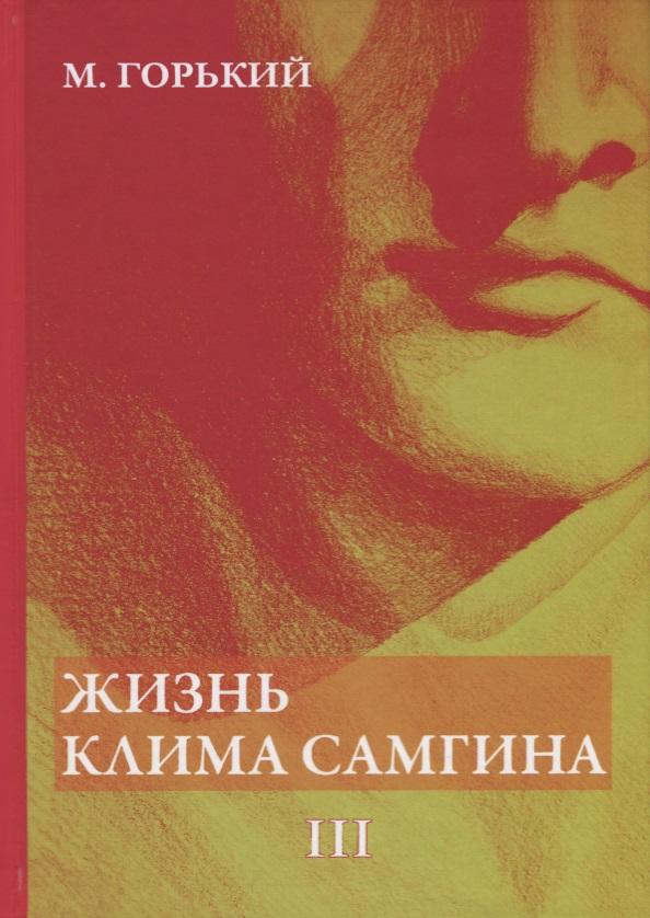 цены Горький М. Жизнь Клима Самгина. В 4 частях. Часть 3