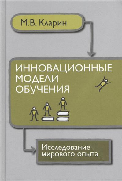 Инновационные модели обучения. Исследование мирового опыта. Монография