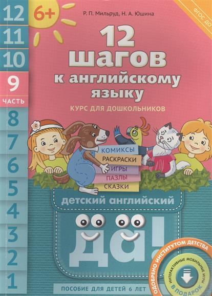Мильруд Р., Юшина Н. 12 шагов к английскому языку. Курс для дошкольников. Часть 9. Пособие для детей 6 лет с книгой для воспитателей и родителей