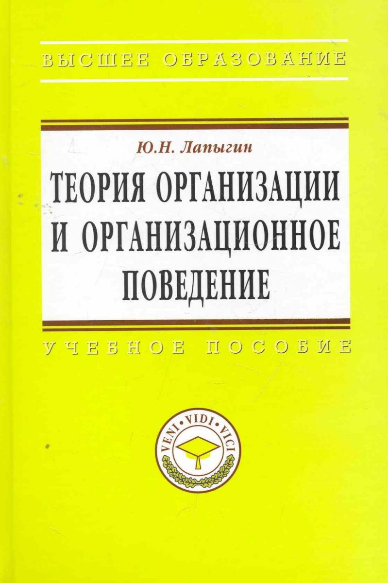 Лапыгин Ю. Теория организации и организационное поведение renova ws 30et