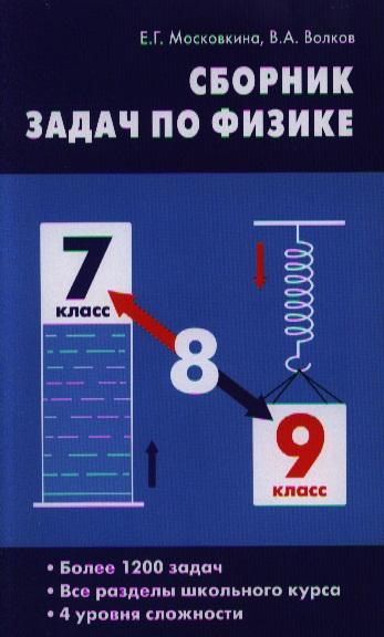Сборник задач по физике. 7-9 классы