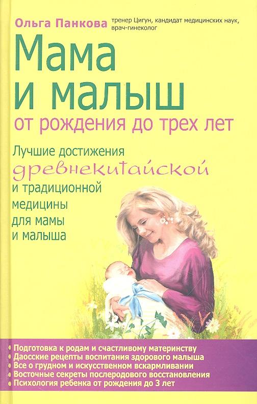 Панкова О. Мама и малыш. От рождения до трех лет ISBN: 9785699590384 сергиенко е виленская г рязанова т дозорцева а близнецы от рождения до трех лет