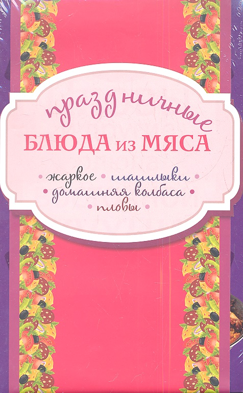 Праздничные блюда из мяса (комплект из 4 книг)