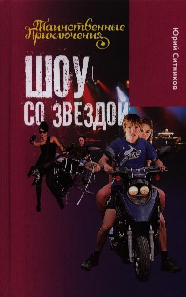 Ситников Ю. Шоу со звездой ISBN: 9789855496237 ситников ю досье на одноклассников
