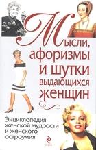 Мысли, афоризмы и шутки выдающихся женщин