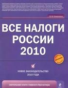 Все налоги России 2010