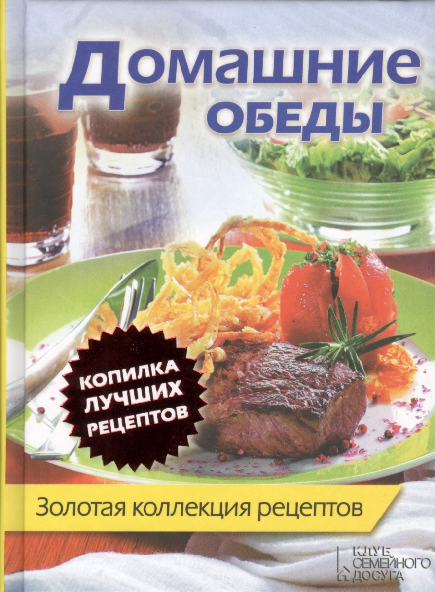 Скляр С. (ред.) Домашние обеды. Золотая коллекция рецептов