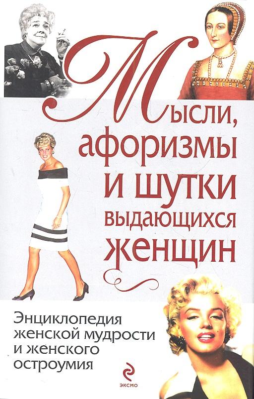 Душенко К. Мысли, афоризмы и шутки выдающихся женщин