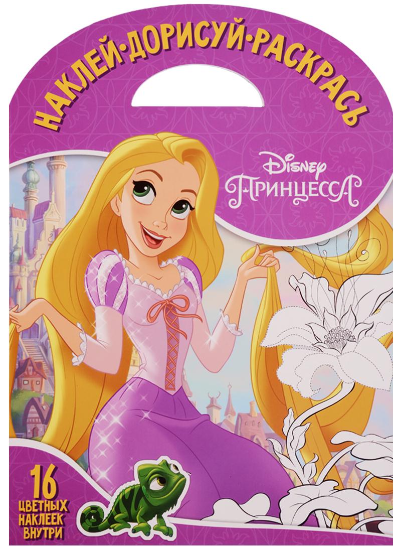 Пименова Т. (ред.) Наклей, дорисуй и раскрась! Принцесса Disney ISBN: 9785447144302 пименова т ред наклей дорисуй и раскрась барби