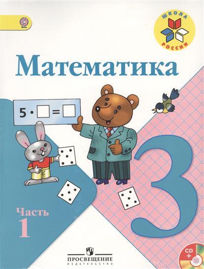 Математика. 3 класс. Учебник. В 2-х частях (комплект из 2-х книг в упаковке + CD)
