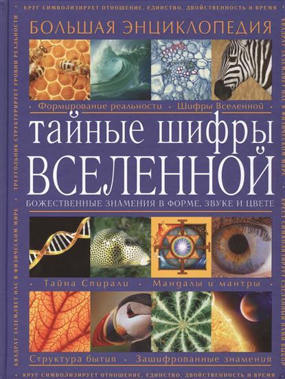 Тайные шифры вселенной. Большая энциклопедия. Божественные знамения в форме, звуке и цвете. Свыше 500 цветных фотографий