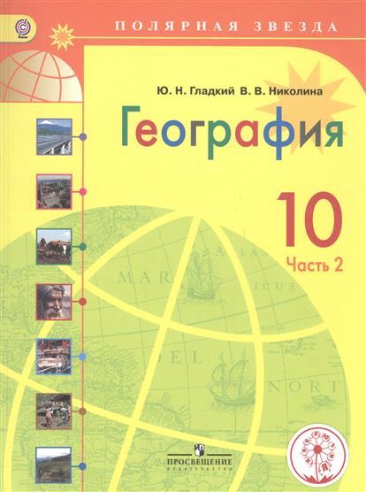 География. 10 класс. Учебник для общеобразовательных организаций. В двух частях. Часть 2. Учебник для детей с нарушением зрения