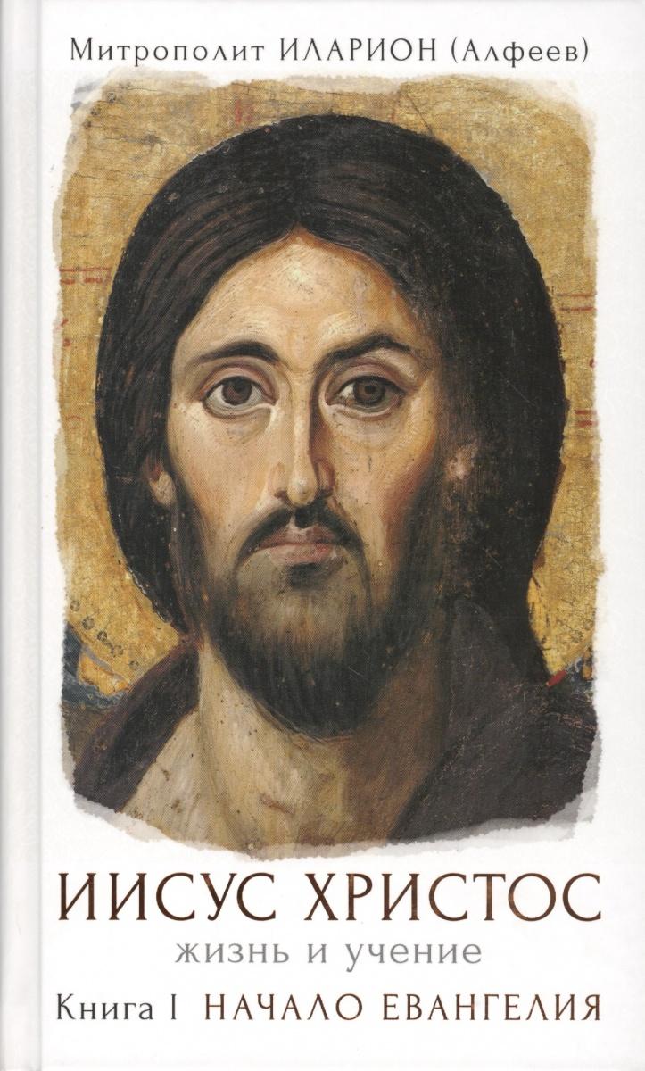 Митрополит Иларион (Алфеев) Иисус Христос. Жизнь и учение. В шести книгах. Книга вторая: Нагорная проповедь