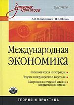 Международная экономика Теория и практика