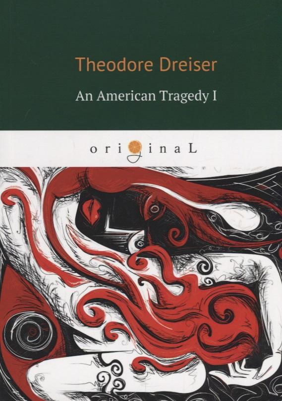 Dreiser T. An American Tragedy I dreiser t an american tragedy ii