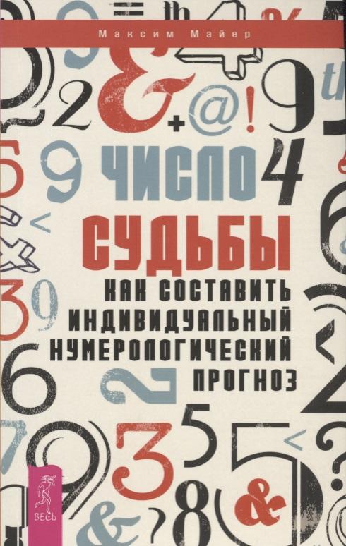 Число судьбы. Как составить индивидуальный нумерологический прогноз