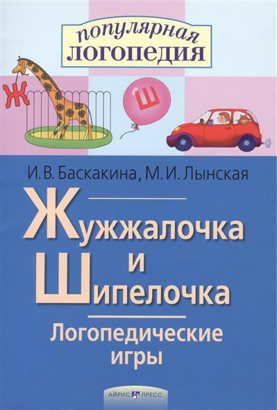 Логопед. игры Жужжалочка и Шипелочка