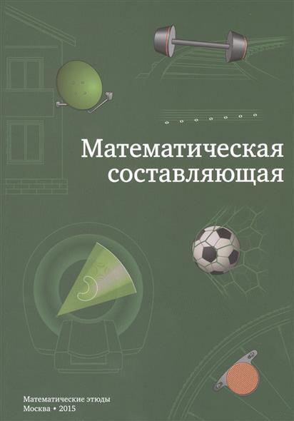 Андреев Н., Коновалов С., Панюнин Н. (ред.-сост.) Математическая составляющая цены