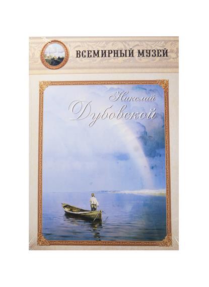Николай Дубовский. Всемирный музей