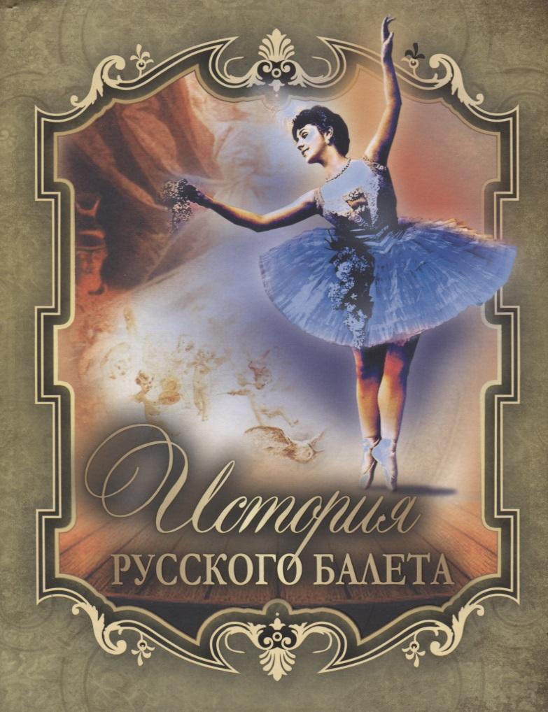 Плещеев А. История русского балета звезды русского балета том 4