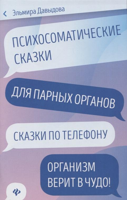 Давыдова Э. Психосоматические сказки для парных органов цены