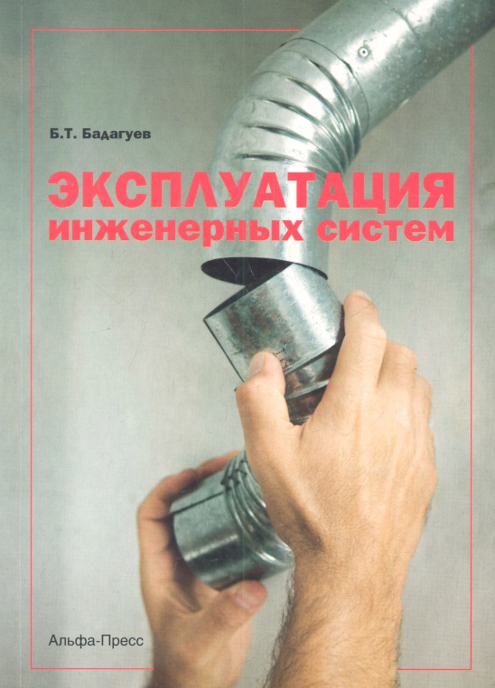 Бадагуев Б. Эксплуатация инженерных систем ghost at the fire station 6