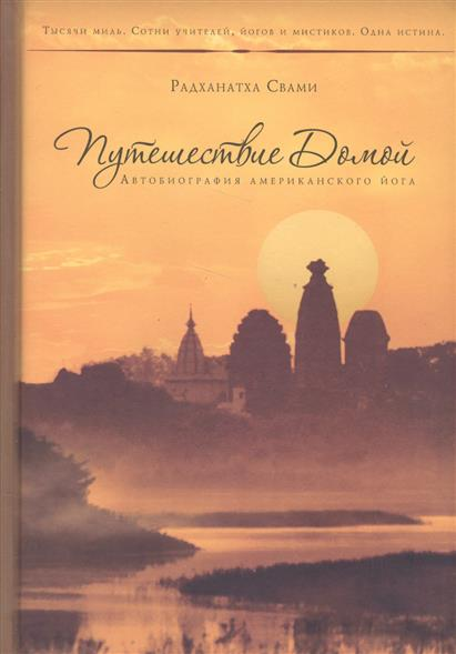Радханатха Ш. Путешествие домой. Автобиография американского йога радханатха свами добро пожаловать домой