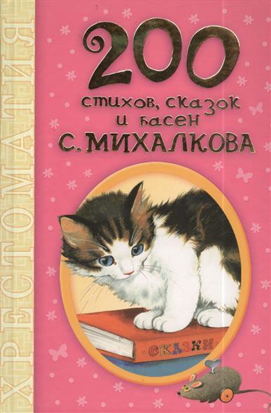 200 стихов, сказок и басен С. Михалкова. Хрестоматия